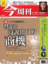 今周刊 2013/12/23 [第887期]:習近平沒說出口的商機
