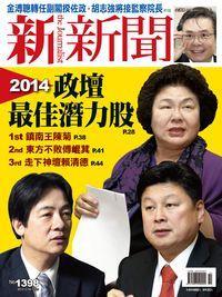新新聞 2013/12/19 [第1398期]:2014政壇最佳潛力股