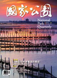 國家公園 2013.09 秋季刊:人類在自然界重要的夥伴