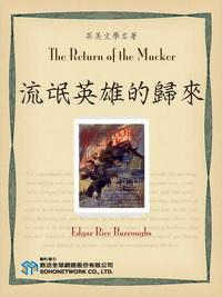 The Return of the Mucker = 流氓英雄的歸來