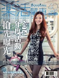 樂活單車BICYCLE LOHAS [第40期]:2014年度活動搶先曝光