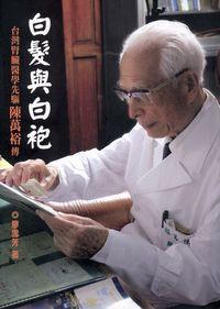 白髮與白袍:台灣腎臟醫學先驅陳萬裕傳