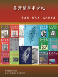 臺灣醫學半世紀