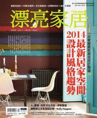 漂亮家居 [第154期] A本:2014最新居家空間設計風格趨勢