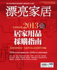漂亮家居 [第154期] B本:2013居家用品採購指南