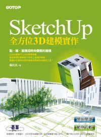 SketchUp全方位3D建模實作