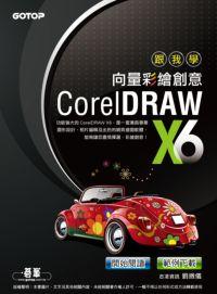 跟我學CorelDRAW X6向量彩繪創意