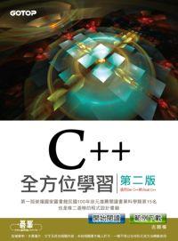 C++全方位學習