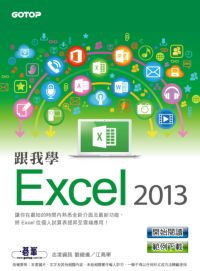 跟我學Excel 2013