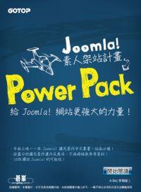 Joomla!2.5素人架站計畫Power Pack