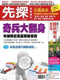 先探投資週刊 2013/12/21 [第1757期]:奇兵大翻身