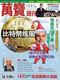 萬寶週刊 2013/12/23 [第1051期]:比特幣炫風