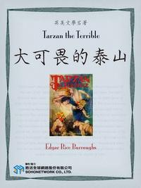 Tarzan the Terrible = 大可畏的泰山