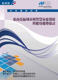 東南亞區域市場智慧家庭發展與應用趨勢探討