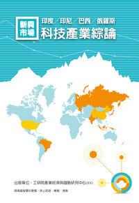 新興市場科技產業綜論:印度, 印尼, 巴西, 俄羅斯