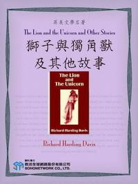 The Lion and the Unicorn and Other Stories = 獅子與獨角獸及其他故事