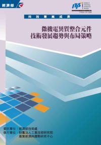 微機電異質整合元件技術發展趨勢與布局策略