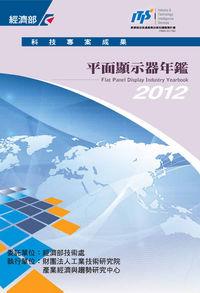 平面顯示器年鑑. 2012