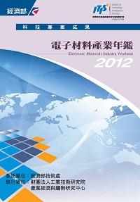 電子材料產業年鑑. 2012