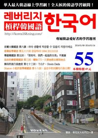 槓桿韓國語學習週刊 2014/01/08 [第55期] [有聲書]:首爾大學韓國語第三冊 第六課