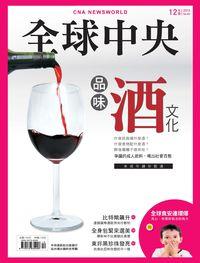 全球中央 [第60期]:品味酒文化