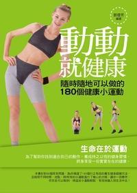 動動就健康:隨時隨地可以做的180個健康小運動