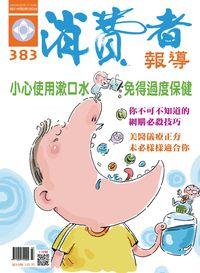 消費者報導 [第383期]:小心使用漱口水 免得過度保健