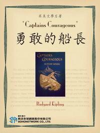 Captains Courageous = 勇敢的船長