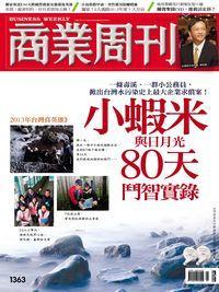 商業周刊 2013/12/30 [第1363期]:小蝦米與日月光80天鬥志實錄