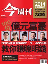 今周刊 2013/12/30 [第888期]:100位億元富豪
