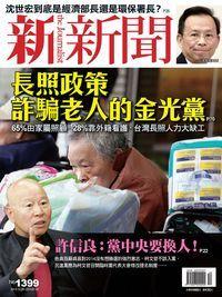 新新聞 2013/12/26 [第1399期]:長照政策 詐騙老人的金光黨