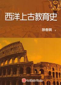 西洋上古教育史