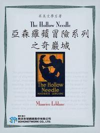 The Hollow Needle = 亞森羅蘋冒險系列之奇巖城