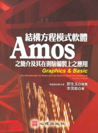 結構方程模式軟體Amos之簡介及其在測驗編製上之應用:An introduction to Amos and its uses in scale development:Graphics & Basic