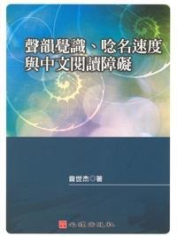 聲韻覺識、唸名速度與中文閱讀障礙