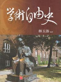學術自由史