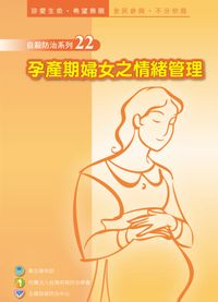 孕產期婦女之情緒管理