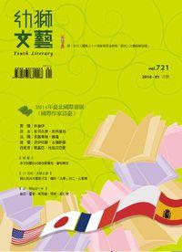 幼獅文藝 [第721期]:2014年臺北國際書展