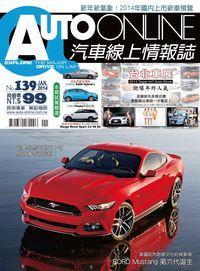Auto-Online汽車線上情報誌 [第139期]:臺北車展