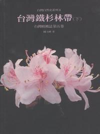 臺灣鐵杉林帶. 第五卷, 臺灣植被誌. 下冊