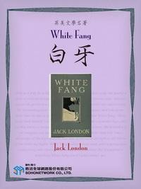 White Fang = 白牙