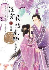深宮鳳帷春醉:廢妃撩君心. 卷三, 雷霆