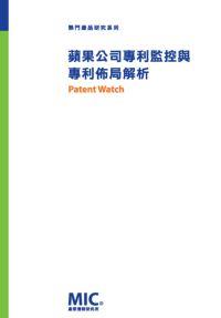 蘋果公司專利監控與專利佈局解析