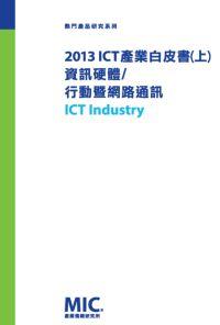2013 ICT 產業白皮書. 上, 資訊硬體/行動暨網路通訊