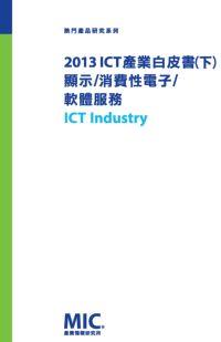 2013 ICT 產業白皮書. 下, 資訊硬體/行動暨網路通訊
