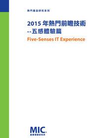 熱門前瞻技術:五感體驗篇, 2015年