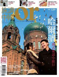 Or旅讀中國 [第23期]:哈爾濱俄式童話小旅行