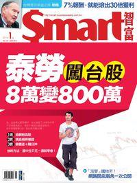 Smart智富月刊 [第185期]:泰勞闖臺股8萬變800萬