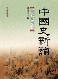 中國史新論, 宗教史分冊