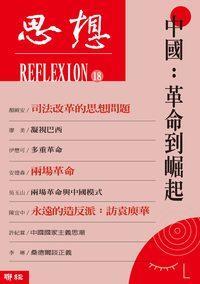中國:革命到崛起
